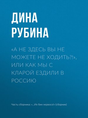 cover image of «А не здесь вы не можете не ходить?!», или Как мы с Кларой ездили в Россию
