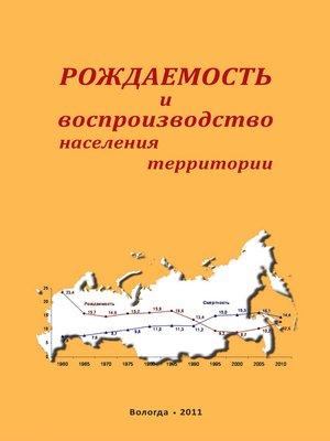cover image of Рождаемость и воспроизводство населения территории