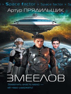 cover image of Змеелов