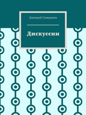 cover image of Дискуссии