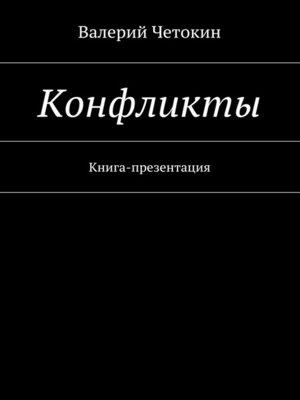 cover image of Конфликты