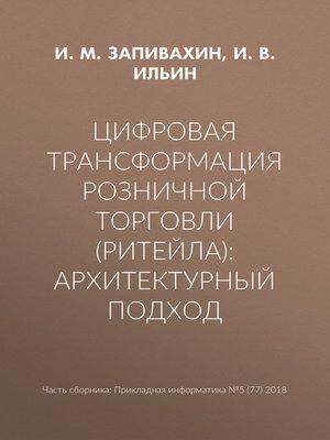 cover image of Цифровая трансформация розничной торговли (ритейла)