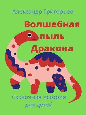 cover image of Волшебная пыль Дракона