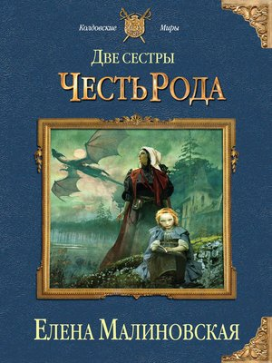 cover image of Две сестры. Честь рода
