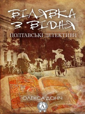 cover image of Білявка з Відня