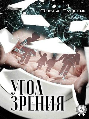 cover image of Угол зрения