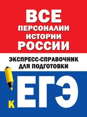 cover image of Все персоналии истории России. Экспресс-справочник для подготовки к ЕГЭ