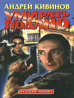 cover image of Умирать подано