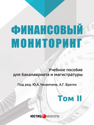 cover image of Финансовый мониторинг. Том II