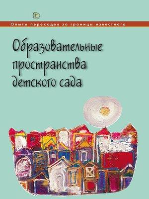 cover image of Образовательные пространства детского сада
