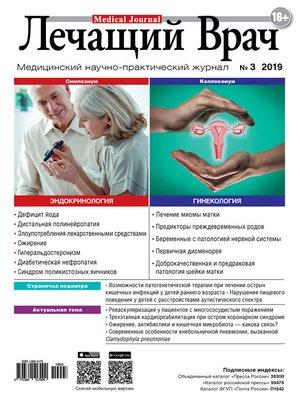 cover image of Журнал «Лечащий Врач» №03/2019