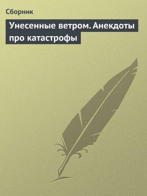 cover image of Унесенные ветром. Анекдоты про катастрофы