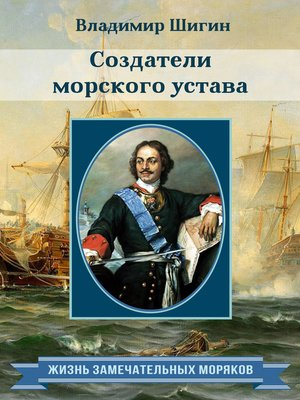 cover image of Создатели морского устава
