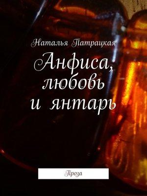 cover image of Анфиса, любовь иянтарь. Проза-2017