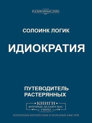cover image of Идиоты идураки