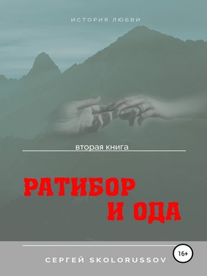 cover image of Ратибор и Ода. Вторая книга