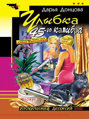 cover image of Улыбка 45-го калибра