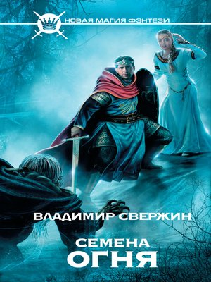 cover image of Семена огня