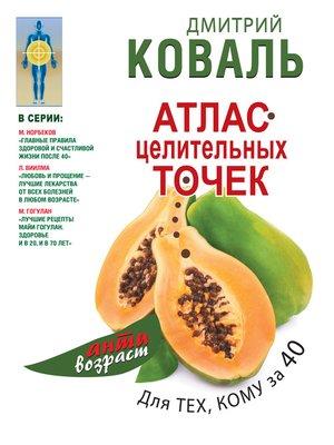 cover image of Атлас целительных точек для тех, кому за 40