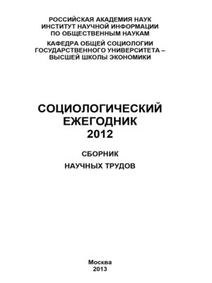 cover image of Социологический ежегодник 2012