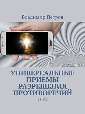 cover image of Универсальные приемы разрешения противоречий. ТРИЗ