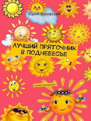 cover image of Лучший Пряточник в Поднебесье. Сказка-раскраска