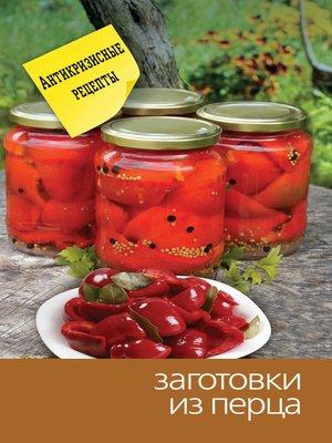 cover image of Заготовки из перца