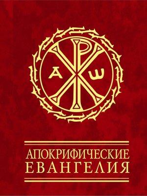 cover image of Апокрифические евангелия