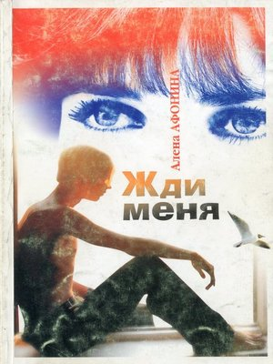 cover image of Жди меня