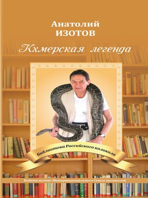 cover image of Кхмерская легенда. Баллада