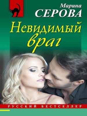 cover image of Невидимый враг