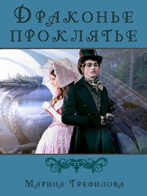 cover image of Драконье проклятье