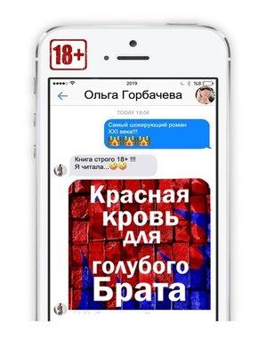 cover image of Красная кровь для голубого брата