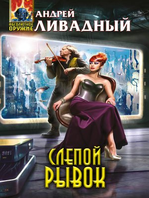 cover image of Слепой рывок