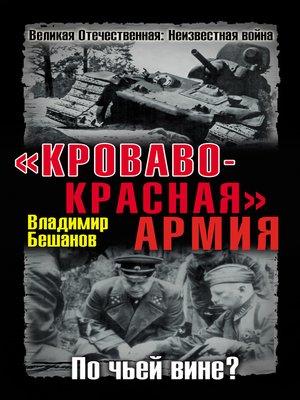 cover image of «Кроваво-Красная» Армия. По чьей вине?