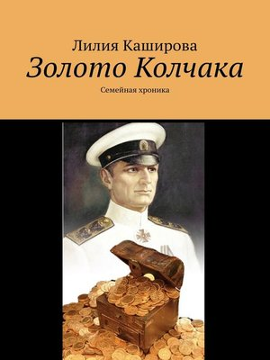 cover image of Золото Колчака. Семейная хроника
