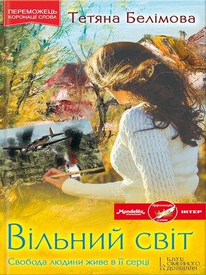 cover image of Вільний світ