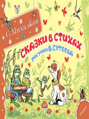 cover image of Сказки в стихах (сборник)