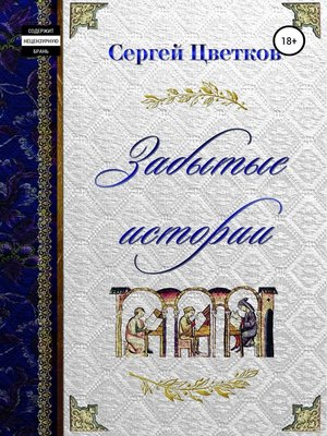 cover image of Забытые истории