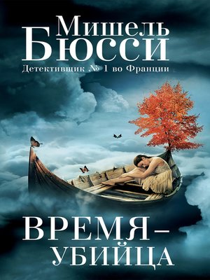cover image of Время – убийца