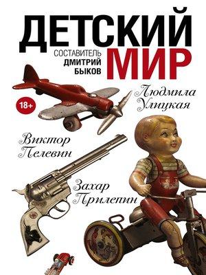 cover image of Детский мир (сборник)