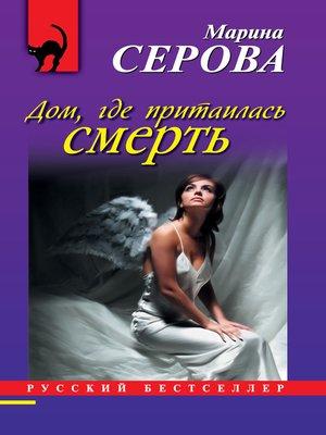 cover image of Дом, где притаилась смерть
