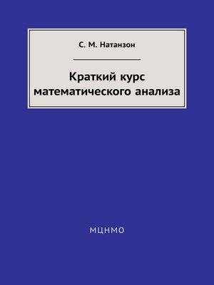 cover image of Краткий курс математического анализа