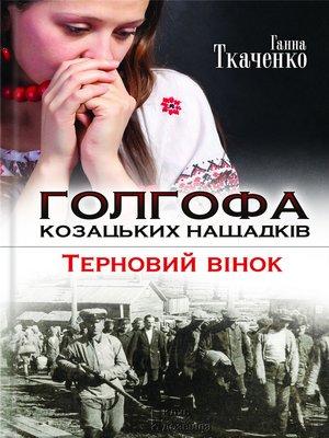 cover image of Голгофа козацьких нащадків. Терновий вінок