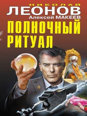 cover image of Полночный ритуал