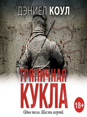cover image of Тряпичная кукла