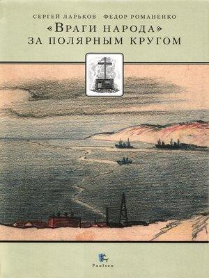 cover image of «Враги народа» за Полярным кругом (сборник)
