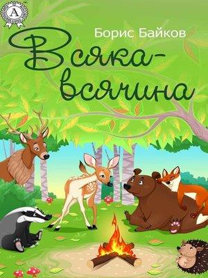 cover image of Всяка-всячина