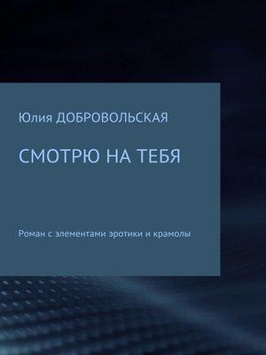 cover image of Смотрю на тебя