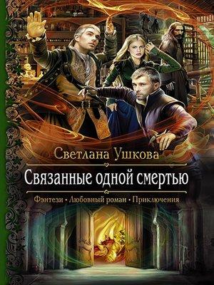 cover image of Связанные одной смертью
